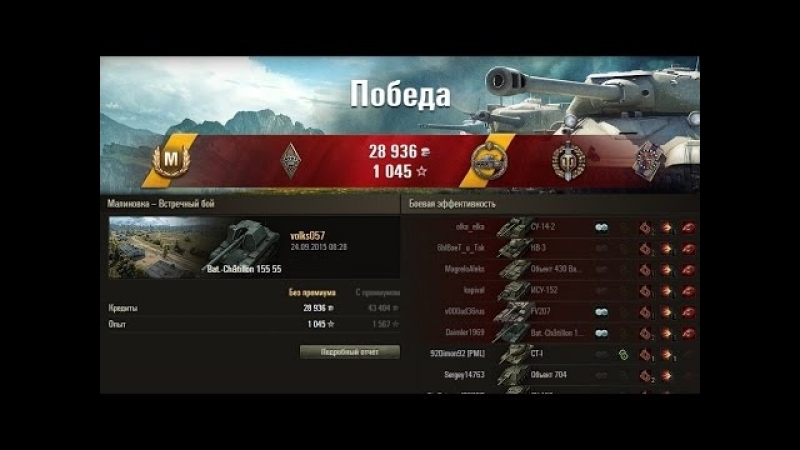 Bat.-Chatillon 155 55 - Мастер, медаль Колобанова, за контрбатарейную стрельбу, воин World of Tanks