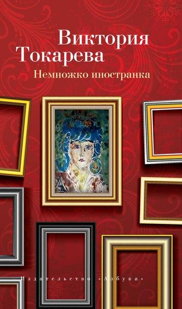 книга токарева