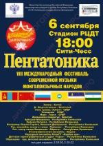 Международный музыкальный фестиваль «Пентатоника»