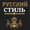 «Русский Стиль» - премиум-люстры на заказ