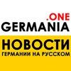 Германия - новости на русском языке