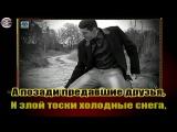 Аркадий Кобяков - Все позади (караоке)