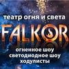 «ФАЛЬКОР» огненное (фаер) шоу Великий Новгород