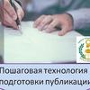 Пошаговая технология подготовки публикации