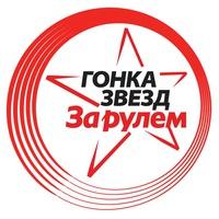 Гонка звезд за рулем 2016 участники