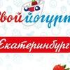 """Закваски """"Свой йогурт"""" Екб и область"""