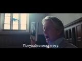 Уолл Стрит: Деньги не Спят | Wall Street: Money Never Sleeps (2010) Eng + Rus Sub (1080p HD)