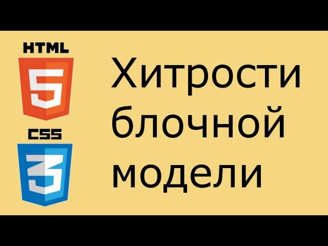 HTML и CSS - хитрости блочной модели