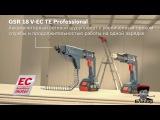 Аккумуляторный шуруповерт Bosch GSR 18 V-EC TE
