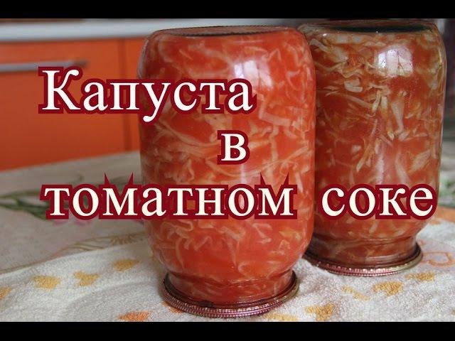 Капуста в томатном соке на зиму. Для щей, для рагу.