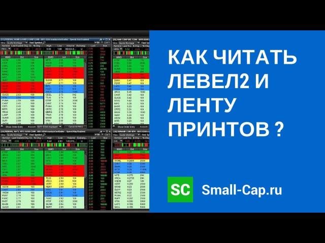 Как читать левел2 ( Level2) и ленту принтов (TS) Веб Small-Cap.ru от 10 мая 2015.