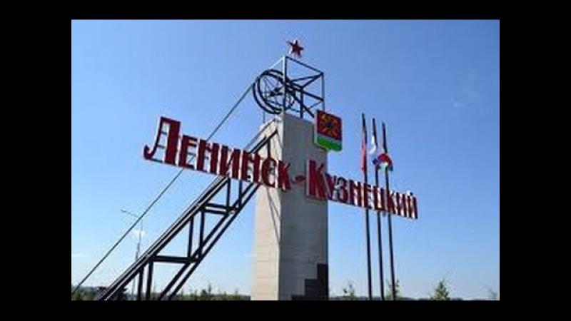 Ленинск-Кузнецкий 2003г.
