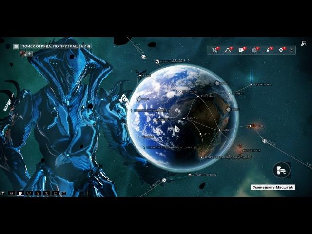 Warframe Как получить квест Арчвинг Путь к Урану Update 19