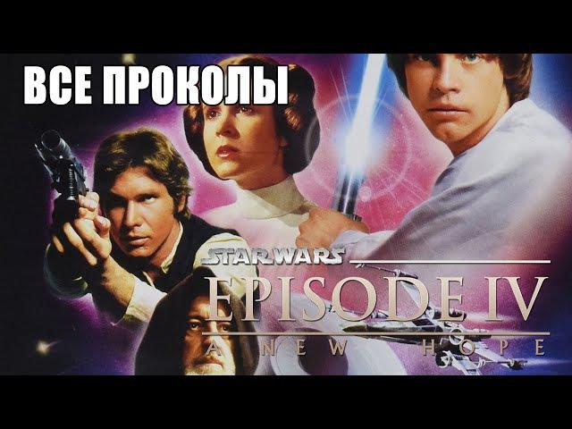 КиноГрехи Все проколы Звёздные Войны Эпизод IV Новая надежда чуть менее чем за 13 минут