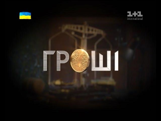 Гроші. Скільки коштує банкет на легендарній яхті Януковича та чого варті обіцянки Саакашвілі?