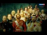 Романовы. Царское дело (Фильм второй) HD 720p