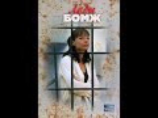 Леди Бомж ( 1 серия ) . драма , мелодрама