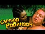 Синьор Робинзон 1976 Очень смешной ФИЛЬМ ( Полная версия ) (Comedy 1976) Signor Robinson
