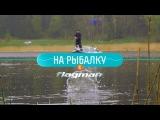 На рыбалку с Flagman №3 - спиннинг vs. поплавок
