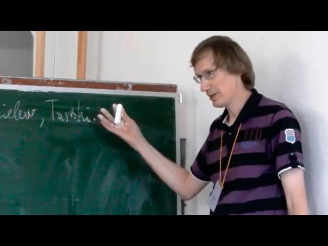 Л.Д. Беклемишев. Элементарная геометрия с точки зрения логики