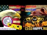 БИТВА САЙТОВ#РОССИЯ vs США#ШОК ВЫПАЛ AWP|DRAGON LORE#(Открытие Кейсов)