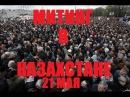 Митинг в Казахстане Западно Казахстанская область Уральск 21 мая