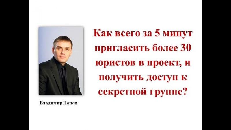 Как получить доступ к группе: ЮрБизнес на 1 000 000 руб? (Владимир Попов, BestUrist)
