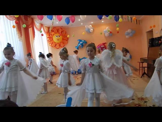 Танец Мы белые ангелы