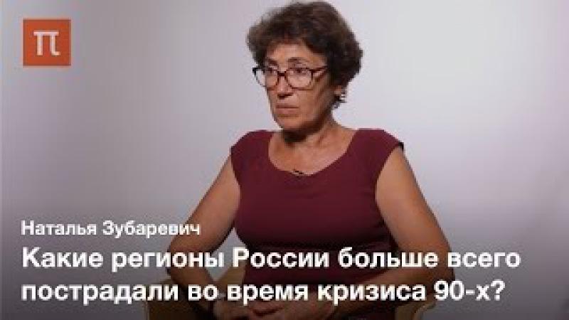 Регионы в условиях кризиса - Наталья Зубаревич
