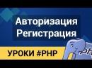PHP - 100 Защищённая Регистрация и Авторизация за 30 минут. От профи.