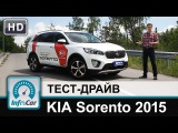 KIA Sorento 2015 - тест-драйв от InfoCar.ua (КИА Соренто)