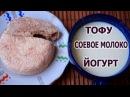 СОЕВОЕ молоко ★  ТОФУ ★ соевый ЙОГУРТ ★ Ирина Кузьмина