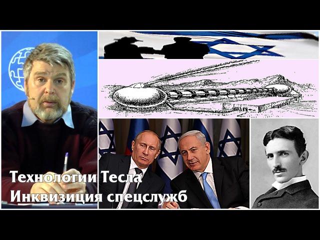 Георгий СИДОРОВ - Технология Тесла, Инквизиция спецслужб Израиля и англосаксов