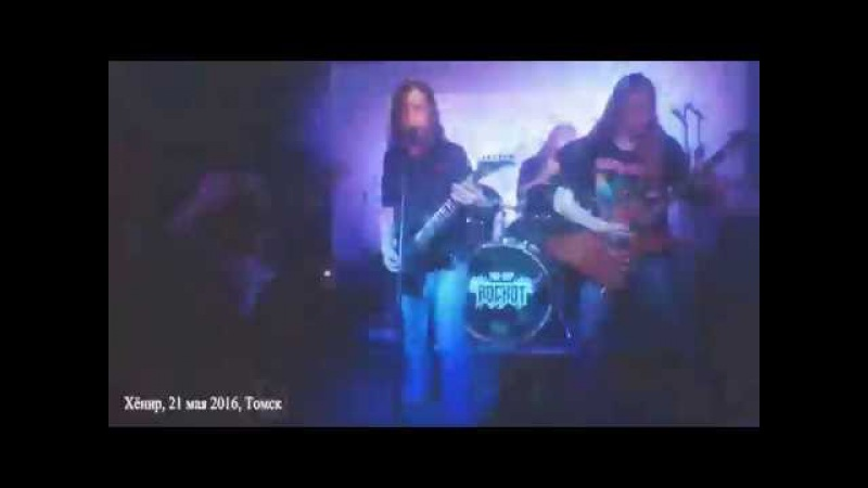 Хёнир - Live in ROCKOT (21 May 2016, Tomsk)
