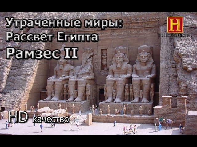 Утраченные миры Рассвет Египта Рамзеса 2 History Channel