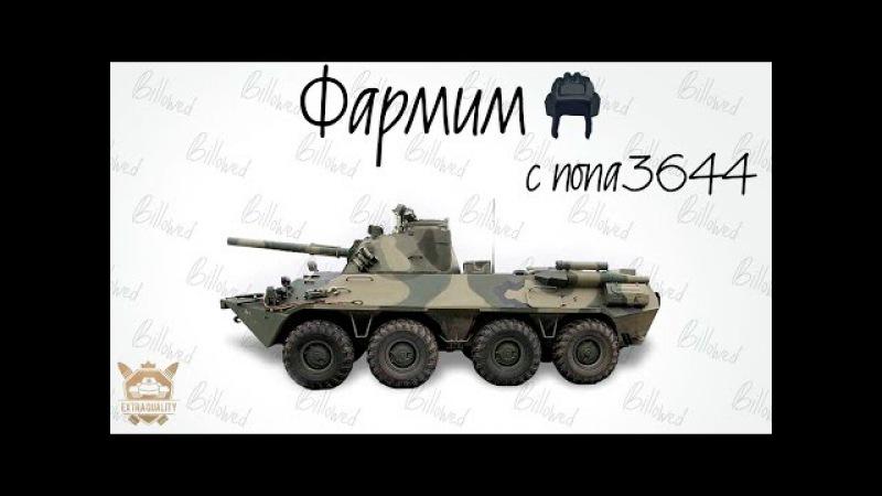 Фармим с nona3644 :Э World of Tanks Blitz