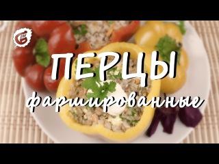 Как приготовить перцы фаршированные. Рецепт с гречкой и сыром 🌿 GUSTO! ВКУС ВДОХНОВЕНИЯ 🌿 2016