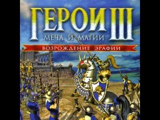 Обзор игры: Герои Меча и Магии III Возрождение Эрафии