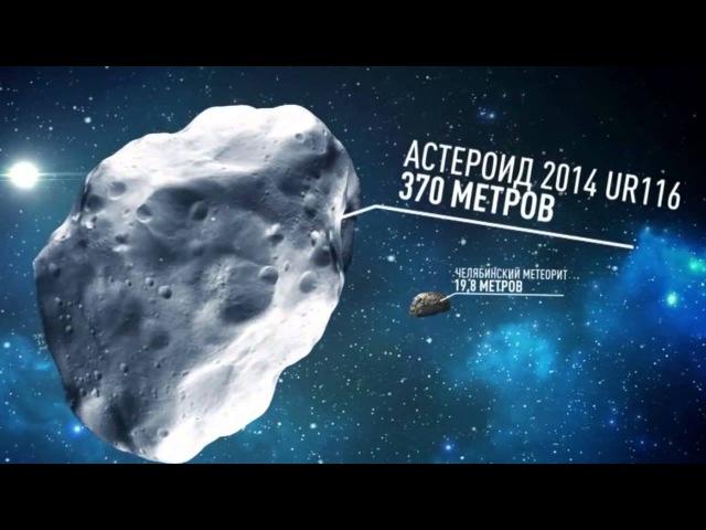 Падение нового метеорита на Землю грозит Европе уничтожением