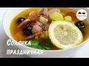 Солянка сборная Рецепт мясной солянки Вкуснее, чем в ресторане Tasty soup