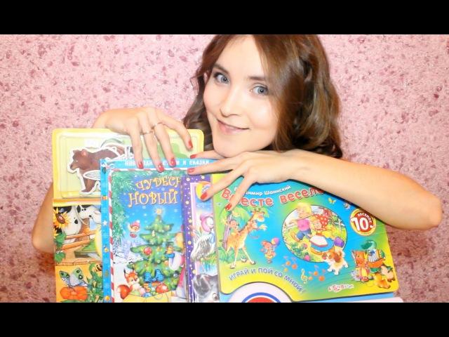 Наши детские книжки. Обзор
