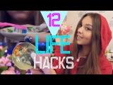 12 лучших секретов/ ЛайфХаков которые должна знать девушка / BEAUTY LIFE HACKS/как быть красивой?