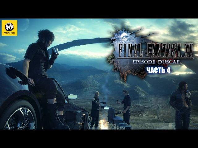 Final Fantasy XV: Episode Duscae – Часть 4 (Полное прохождение с комментариями) [PS4]