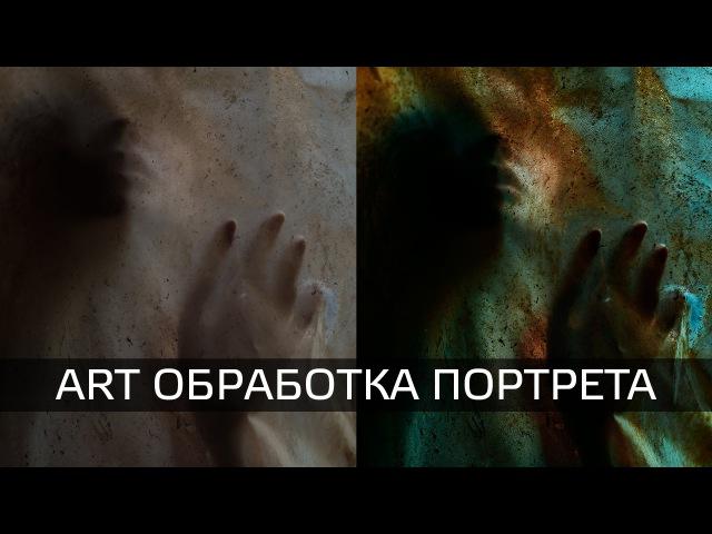ART обработка портрета Camera Raw PS от Игоря Бурба