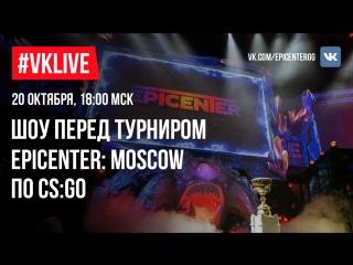 #VKLive: Шоу перед EPICENTER: Moscow по CS:GO