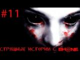 Страшные истории с Shne #11 - Страшный мод