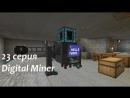 Майнкрафт 1.6.4 с модами 2 сезон 23 серия. Digital Miner