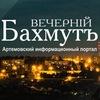 Вечерний Бахмут (Артёмовск до 18.02.2016)