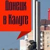 Донецк в Калуге. Переселенцы и беженцы!