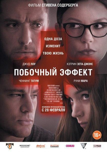 Кадры из фильма «Побочный Эффект» / 2013
